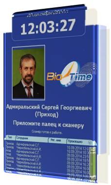 сотни магазинов, тысячи сотрудников: биометрическая система учета рабочего времени BioLink BioTime внедрена в сети АДАМАС